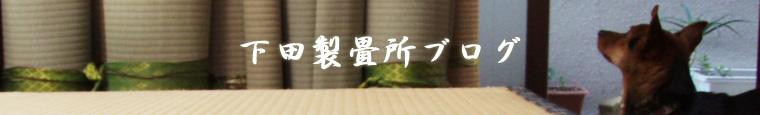 下田製畳所ブログ
